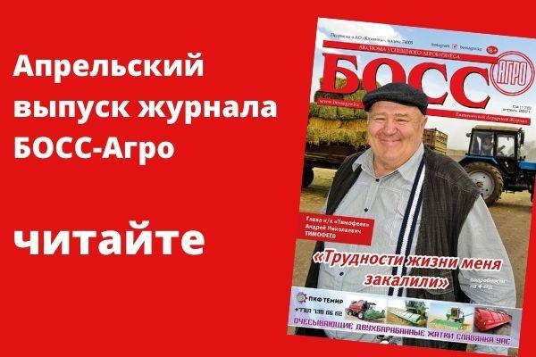 Апрельский выпуск журнала