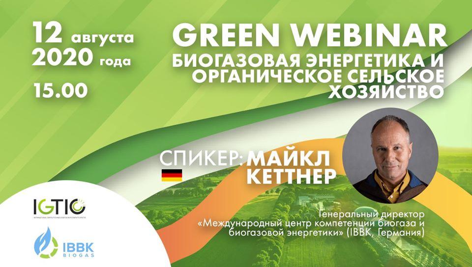 вебинар Биогазовая энергетика и органическое сельское хозяйство