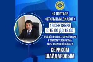 Заместитель акима Карагандинской области Серик Шайдаров