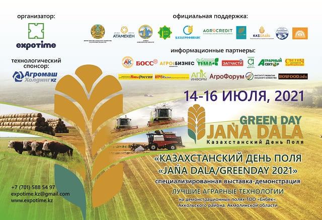 Казахстанский День поля JańaDala-GreenDay 2021