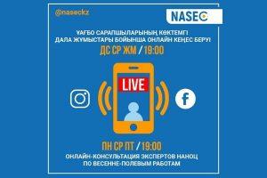 НАО «НАНОЦ» проведет более 200 онлайн консультаций для субъектов АПК