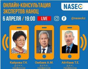 6 апреля, в 1900 эксперты Казахского национального аграрного университета проведут онлайн-консультацию в прямом эфире