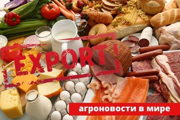 экспорт сельскохозяйственной продукции