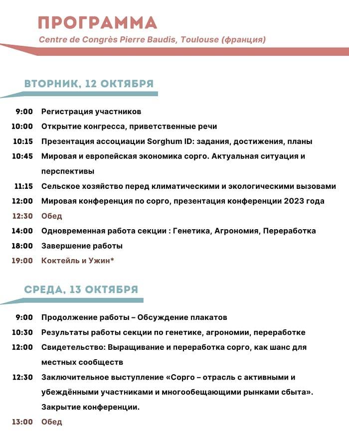 Программа 3-его Европейского конгресса по сорго